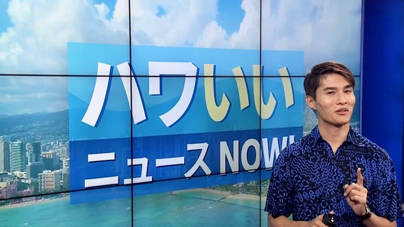 Hi Now Japan – ハワいい・ニュースNOW Episode #1